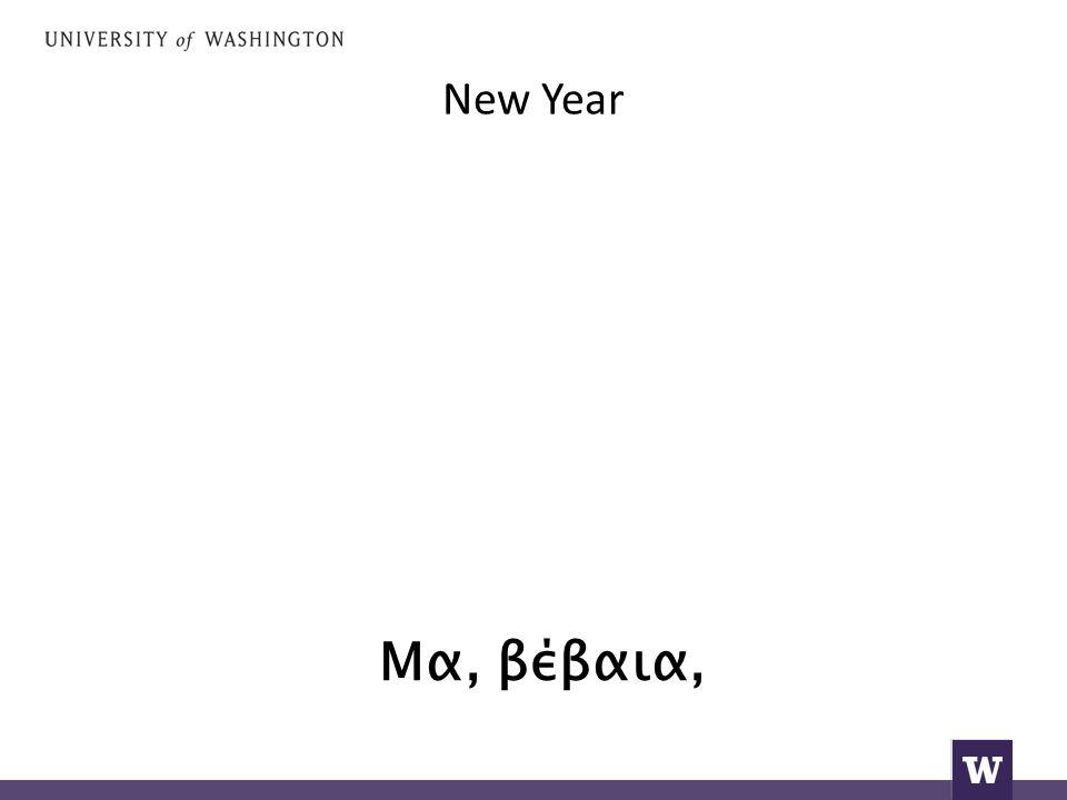 New Year Μα, βέβαια,