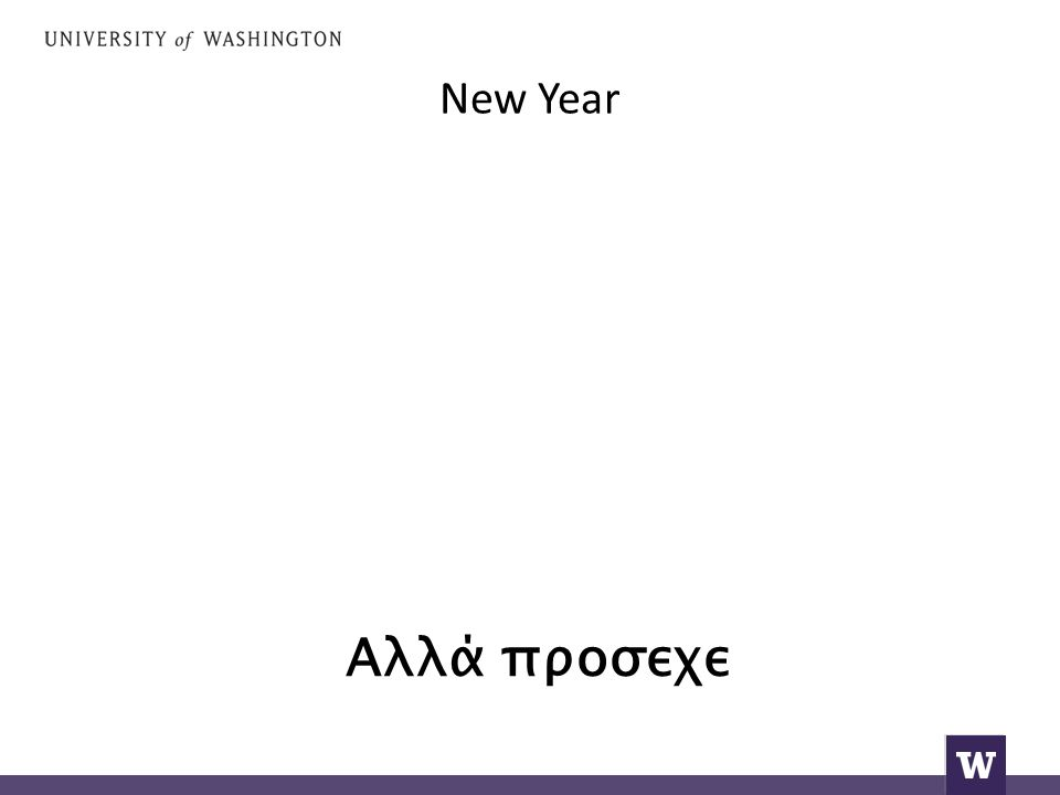 New Year Αλλά προσεχε