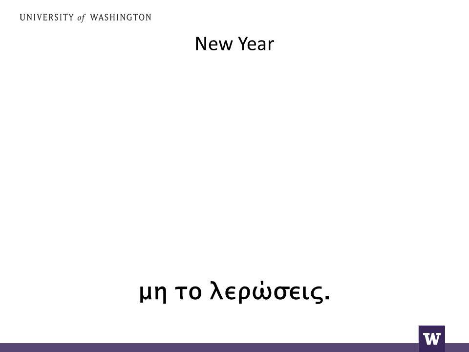 New Year μη το λερώσεις.