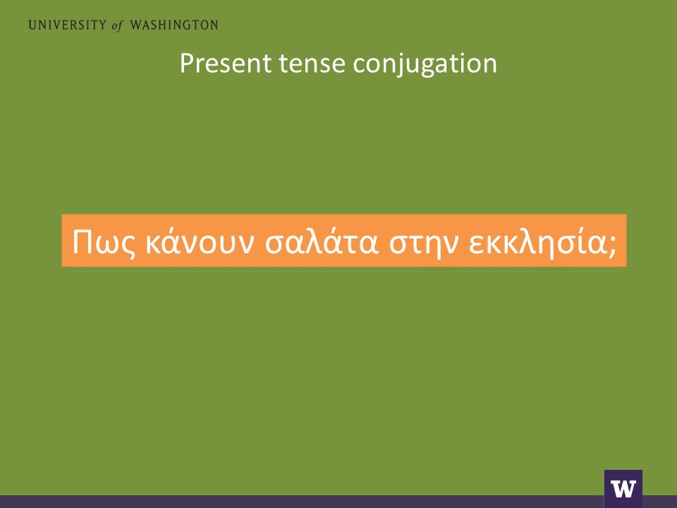 Present tense conjugation Πως κάνουν σαλάτα στην εκκλησία;
