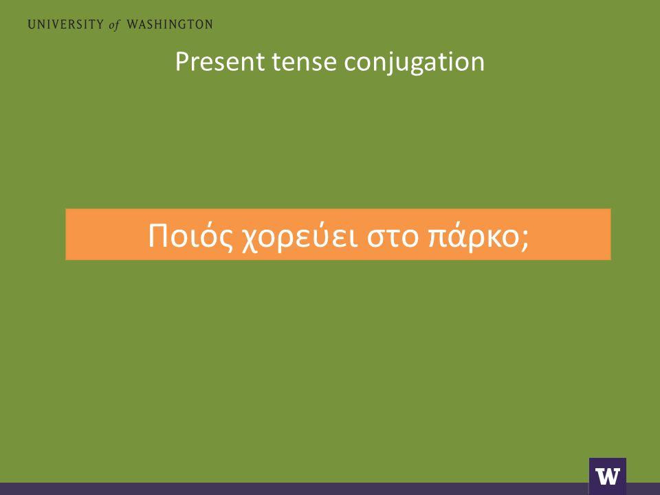 Present tense conjugation Ποιός χορεύει στο πάρκο;