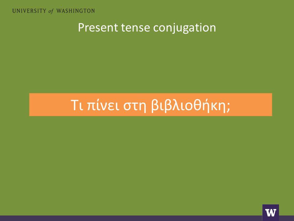 Present tense conjugation Τι πίνει στη βιβλιοθήκη;