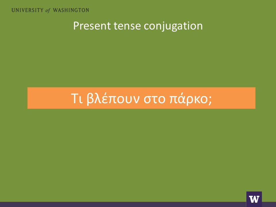 Present tense conjugation Τι βλέπουν στο πάρκο;