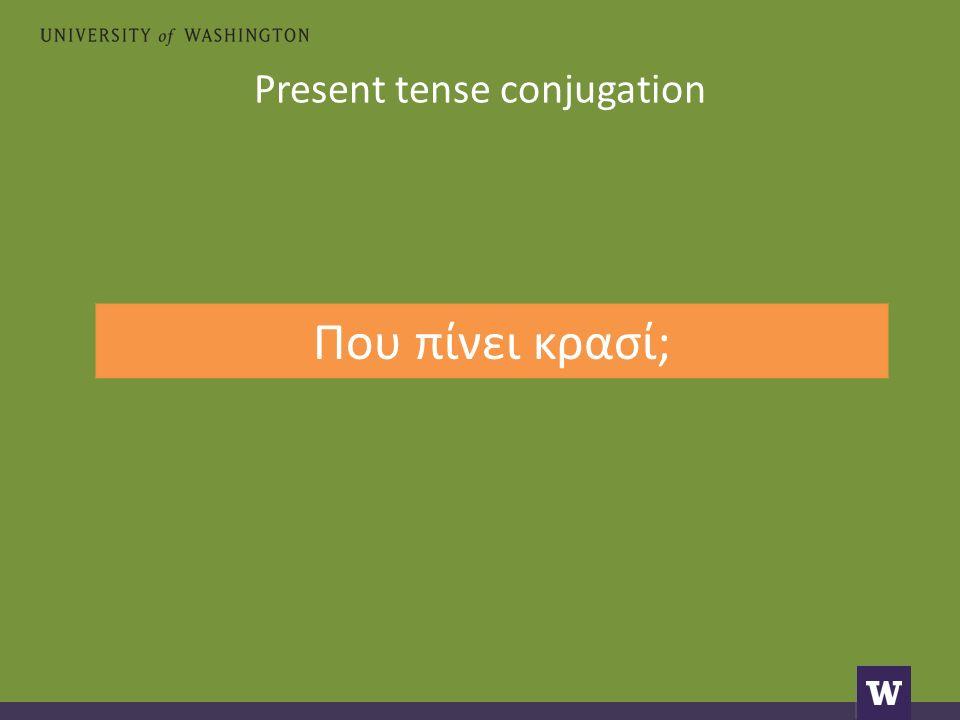 Present tense conjugation Που πίνει κρασί;
