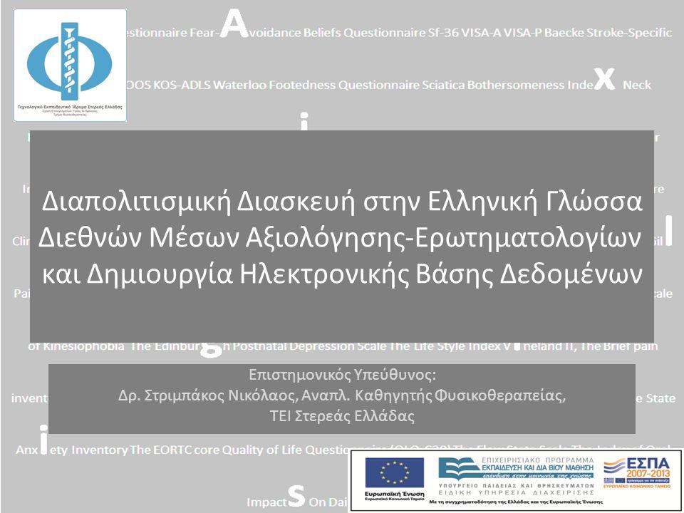 Διαπολιτισμική Διασκευή στην Ελληνική Γλώσσα Διεθνών Μέσων Αξιολόγησης-Ερωτηματολογίων και Δημιουργία Ηλεκτρονικής Βάσης Δεδομένων Επιστημονικός Υπεύθ