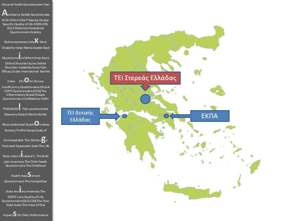 ΤΕΙ Δυτικής Ελλάδας ΕΚΠΑ ΤΕΙ Στερεάς Ελλάδας