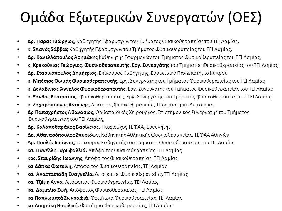 Ομάδα Εξωτερικών Συνεργατών (ΟΕΣ) Δρ. Παράς Γεώργιος, Καθηγητής Εφαρμογών του Τμήματος Φυσικοθεραπείας του ΤΕΙ Λαμίας, κ. Σπανός Σάββας Καθηγητής Εφαρ