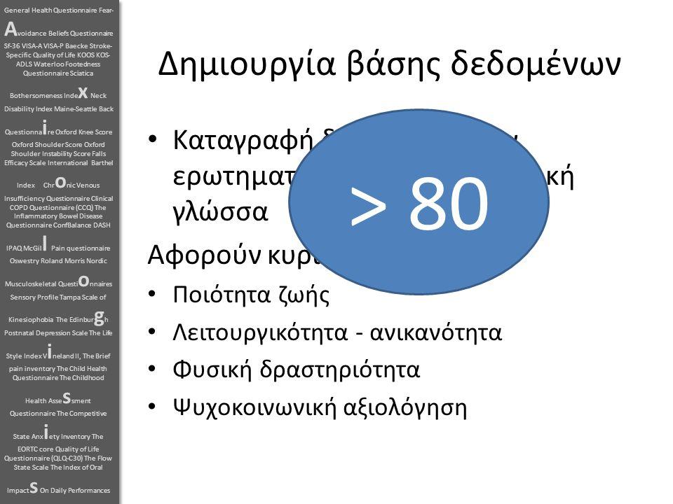 Δημιουργία βάσης δεδομένων Καταγραφή δημοσιευμένων ερωτηματολογίων στην Ελληνική γλώσσα Αφορούν κυρίως…. Ποιότητα ζωής Λειτουργικότητα - ανικανότητα Φ