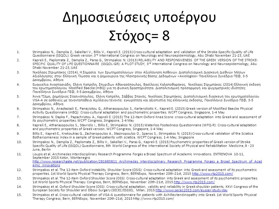 Δημοσιεύσεις υποέργου Στόχος= 8 1.Strimpakos N., Damplia Z., Sakellari V., Billis V., Kapreli E. (2013) Cross-cultural adaptation and validation of th
