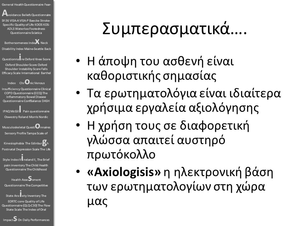Συμπερασματικά…. General Health Questionnaire Fear- A voidance Beliefs Questionnaire Sf-36 VISA-A VISA-P Baecke Stroke- Specific Quality of Life KOOS