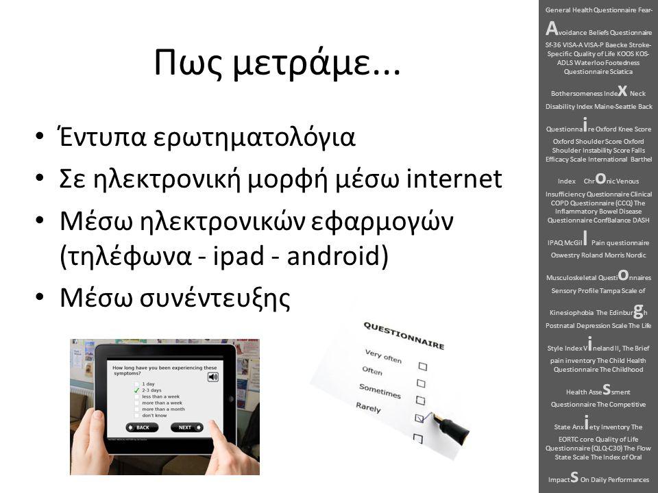 Πως μετράμε... Έντυπα ερωτηματολόγια Σε ηλεκτρονική μορφή μέσω internet Μέσω ηλεκτρονικών εφαρμογών (τηλέφωνα - ipad - android) Μέσω συνέντευξης Gener