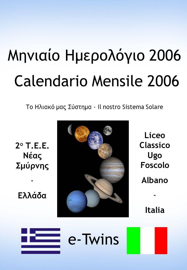 Μηνιαίο Ημερολόγιο 2006 Calendario Mensile 2006 Το Ηλιακό μας Σύστημα - Il nostro Sistema Solare 2 ο Τ.Ε.Ε. Νέας Σμύρνης - Ελλάδα Liceo Classico Ugo F