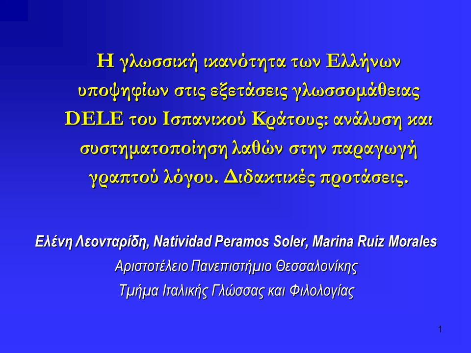 1 Η γλωσσική ικανότητα των Ελλήνων υποψηφίων στις εξετάσεις γλωσσομάθειας DELE του Ισπανικού Κράτους: ανάλυση και συστηματοποίηση λαθών στην παραγωγή