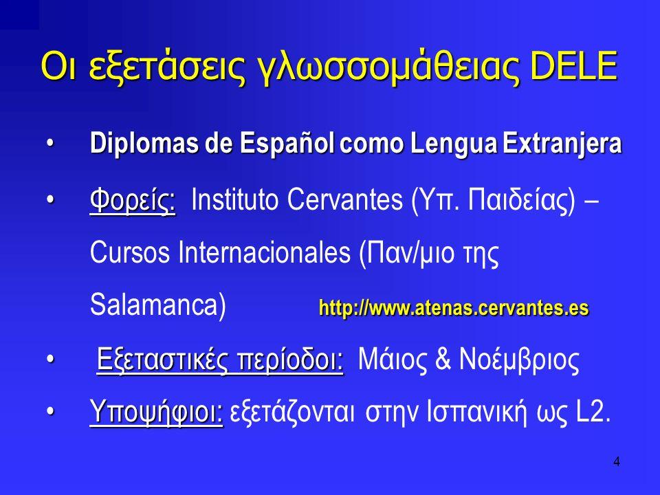 4 Οι εξετάσεις γλωσσομάθειας DELE Diplomas de Español como Lengua Extranjera Diplomas de Español como Lengua Extranjera Φορείς: http://www.atenas.cerv