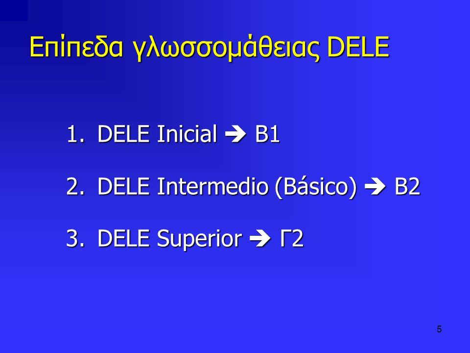 5 Επίπεδα γλωσσομάθειας DELE 1.DELE Inicial Β1 2.DELE Intermedio (Básico) Β2 3.DELE Superior Γ2