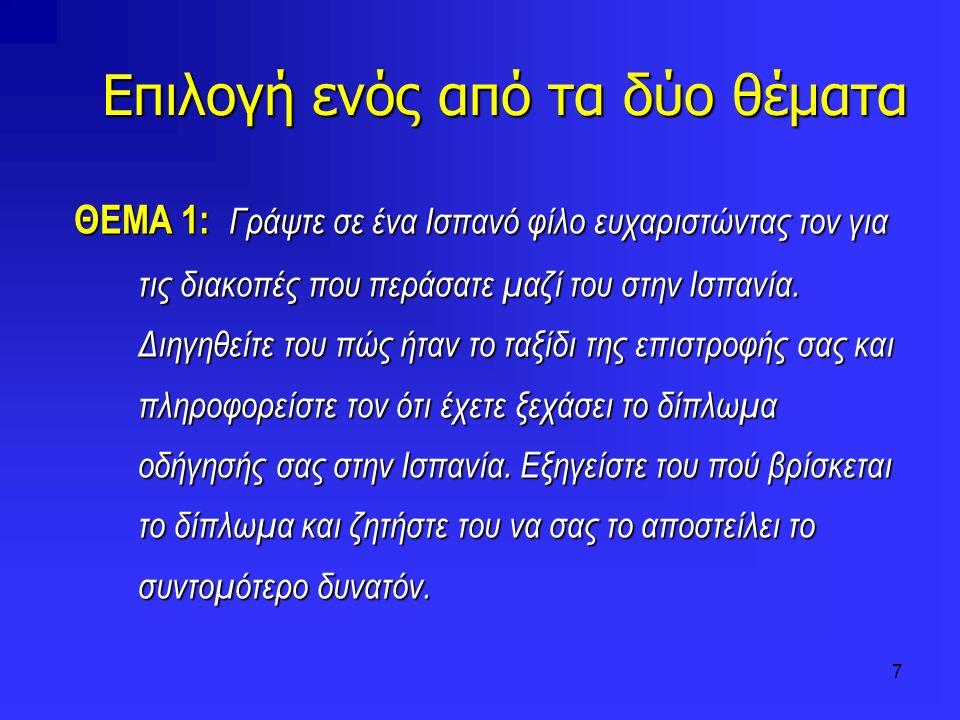 18 Ουσιαστικά, επίθετα και αντωνυμίες: παρατηρήσεις στη μορφοσύνταξη Ασυμφωνία αριθμού : – los transportes a Atenas son difícil [difíciles]; donde tienes tu [tus] papeles de trabajo Ασυμφωνία γένους : – los [las] lecciones; la [el] periódico; [la] habitación – De tu pais majestuosa; la segunda [el segundo] día; todas mis papeles; muchos [muchas] gracias