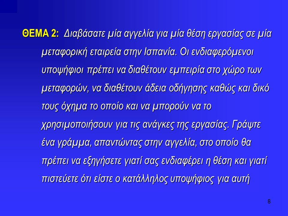 8 ΘΕΜΑ 2: Διαβάσατε μία αγγελία για μία θέση εργασίας σε μία μεταφορική εταιρεία στην Ισπανία. Οι ενδιαφερόμενοι υποψήφιοι πρέπει να διαθέτουν εμπειρί