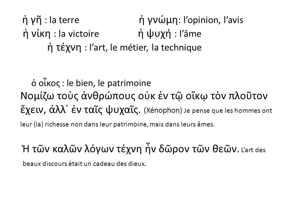 Exercices Décliner entièrement et sans regarder le modèle : – γαθ τχη, la bonne fortune - κακ γ δς, la route, la voie, est un mot féminin, bien quil se décline sur le modèle de la 2 e déclinaison (λγος).