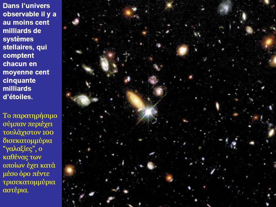 Ce système stellaire ressemble beaucoup au nôtre. Il compte trois cents milliards détoiles comme notre soleil. Αυτό το αστρικό σύστημα είναι πολύ παρό