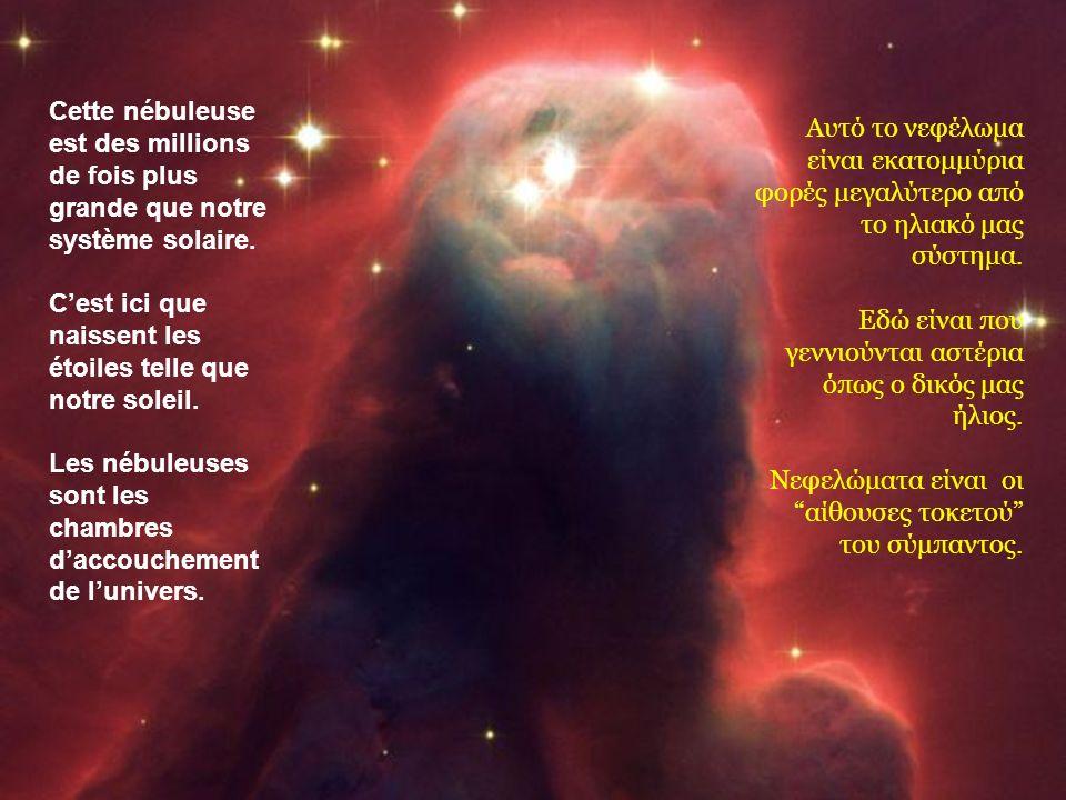 Ceci est une étoile mourante qui se situe à trois mille années lumière de nous. Une année lumière correspond à dix mille milliards de kilomètres. Αυτό