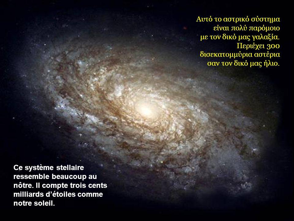 La nébuleuse ORION se situe à 1500 années lumière de chez nous. Το νεφέλωμα του Ωρίωνα βρίσκεται σε απόσταση 1500 ετών φωτός από εμάς.