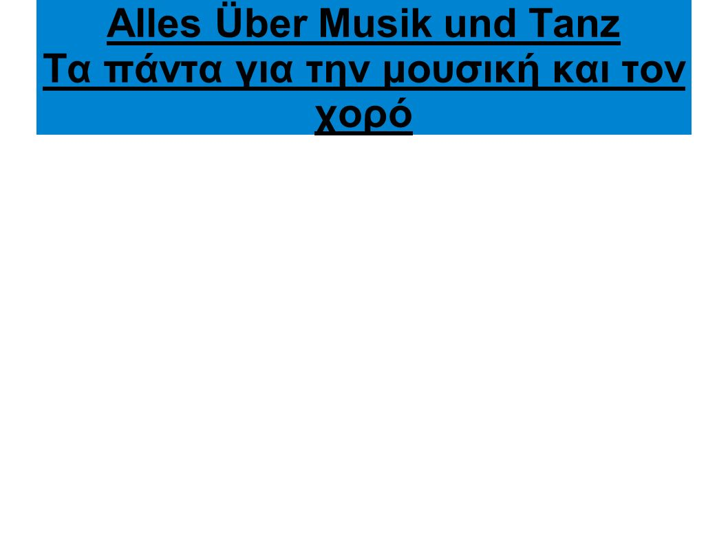Alles Über Musik und Tanz Τα πάντα για την μουσική και τον χορό