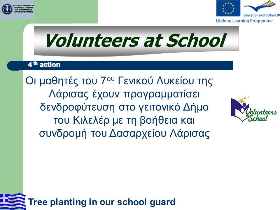 Οι μαθητές του 7 ου Γενικού Λυκείου της Λάρισας έχουν προγραμματίσει δενδροφύτευση στο γειτονικό Δήμο του Κιλελέρ με τη βοήθεια και συνδρομή του Δασαρχείου Λάρισας Volunteers at School 4 th action Tree planting in our school guard