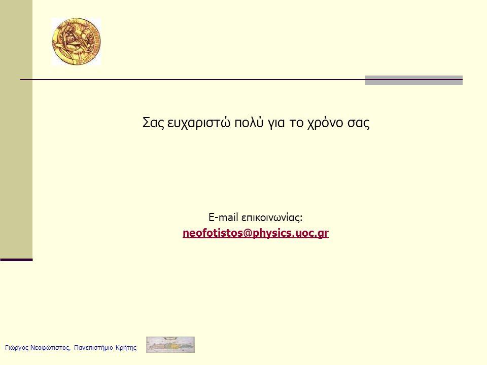 Σας ευχαριστώ πολύ για το χρόνο σας E-mail επικοινωνίας: neofotistos@physics.uoc.gr