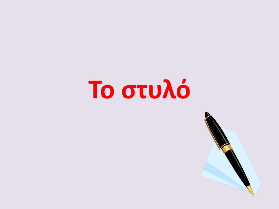 Το στυλό
