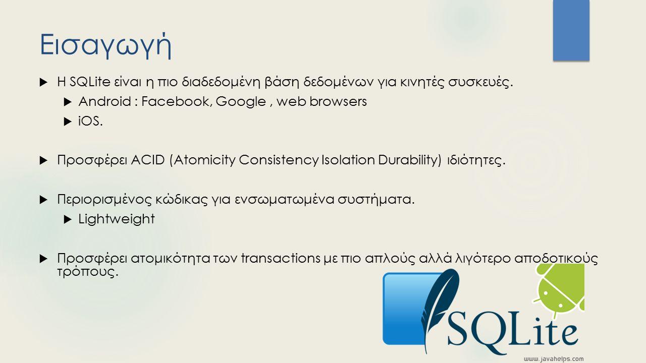 Εισαγωγή  Η SQLite είναι η πιο διαδεδομένη βάση δεδομένων για κινητές συσκευές.