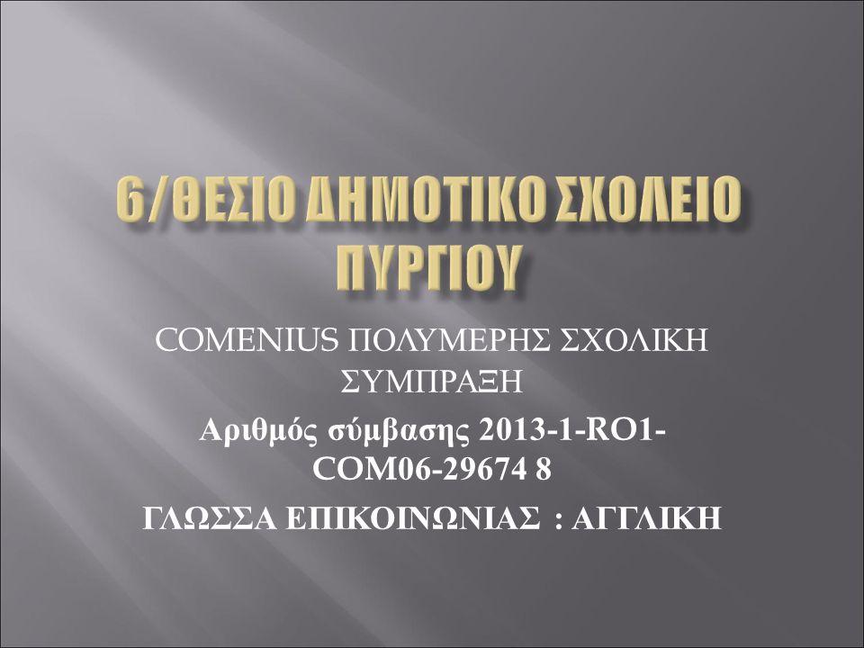 COMENIUS ΠΟΛΥΜΕΡΗΣ ΣΧΟΛΙΚΗ ΣΥΜΠΡΑΞΗ Αριθμός σύμβασης 2013-1-RO1- COM06-29674 8 ΓΛΩΣΣΑ ΕΠΙΚΟΙΝΩΝΙΑΣ : ΑΓΓΛΙΚΗ