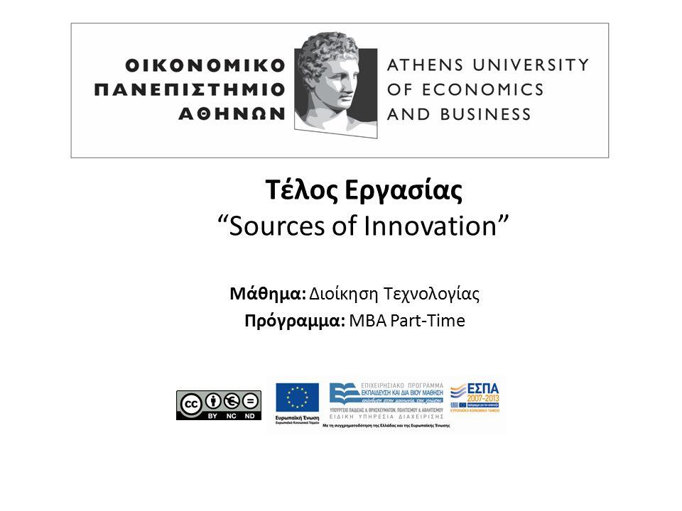 Τέλος Εργασίας Sources of Innovation Μάθημα: Διοίκηση Τεχνολογίας Πρόγραμμα: MBA Part-Time