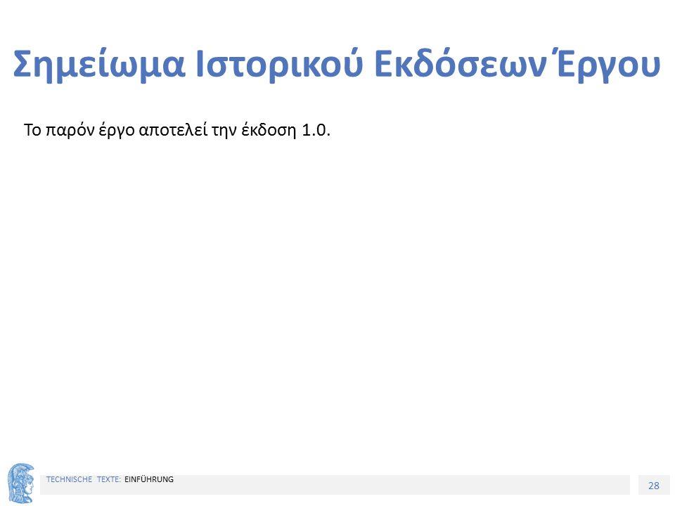 28 TECHNISCHE TEXTE: EINFÜHRUNG Σημείωμα Ιστορικού Εκδόσεων Έργου Το παρόν έργο αποτελεί την έκδοση 1.0.