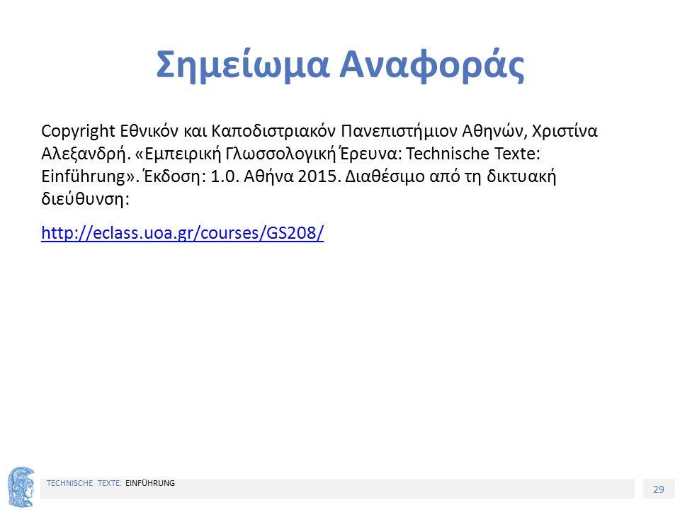 29 TECHNISCHE TEXTE: EINFÜHRUNG Σημείωμα Αναφοράς Copyright Εθνικόν και Καποδιστριακόν Πανεπιστήμιον Αθηνών, Χριστίνα Αλεξανδρή. «Εμπειρική Γλωσσολογι