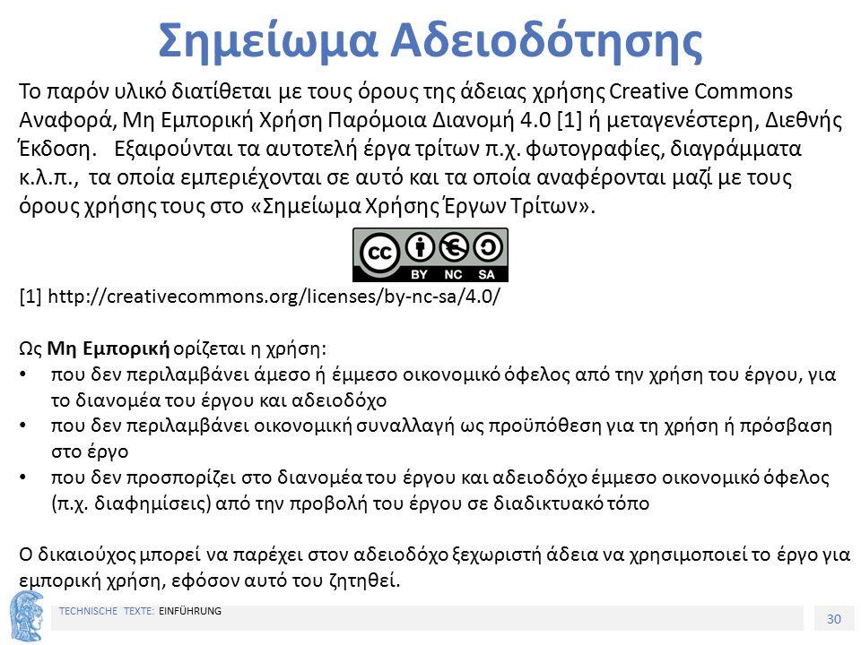 30 TECHNISCHE TEXTE: EINFÜHRUNG Σημείωμα Αδειοδότησης Το παρόν υλικό διατίθεται με τους όρους της άδειας χρήσης Creative Commons Αναφορά, Μη Εμπορική Χρήση Παρόμοια Διανομή 4.0 [1] ή μεταγενέστερη, Διεθνής Έκδοση.