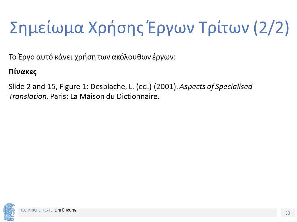 33 TECHNISCHE TEXTE: EINFÜHRUNG Σημείωμα Χρήσης Έργων Τρίτων (2/2) Το Έργο αυτό κάνει χρήση των ακόλουθων έργων: Πίνακες Slide 2 and 15, Figure 1: Des