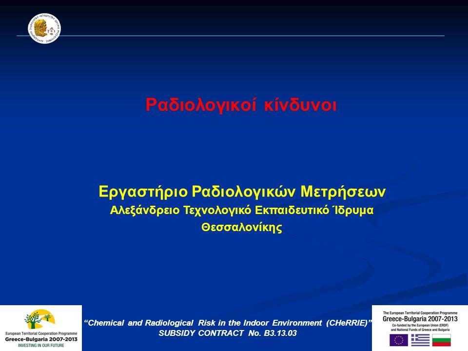 Συντελεστές ανοικοδόμησης για διαφορετικές διαστάσεις χώρων Chemical and Radiological Risk in the Indoor Environment (CHeRRIE) SUBSIDY CONTRACT No.