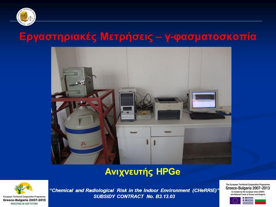 Συντελεστές ανοικοδόμησης για διαφορετικές εκπομπές φωτονίων Chemical and Radiological Risk in the Indoor Environment (CHeRRIE) SUBSIDY CONTRACT No.