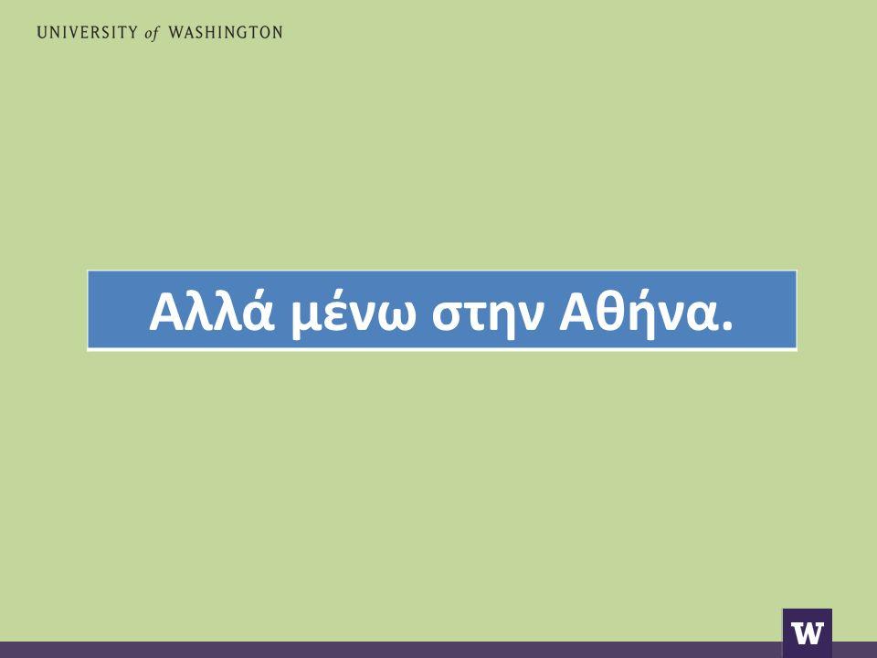 Αλλά μένω στην Αθήνα.