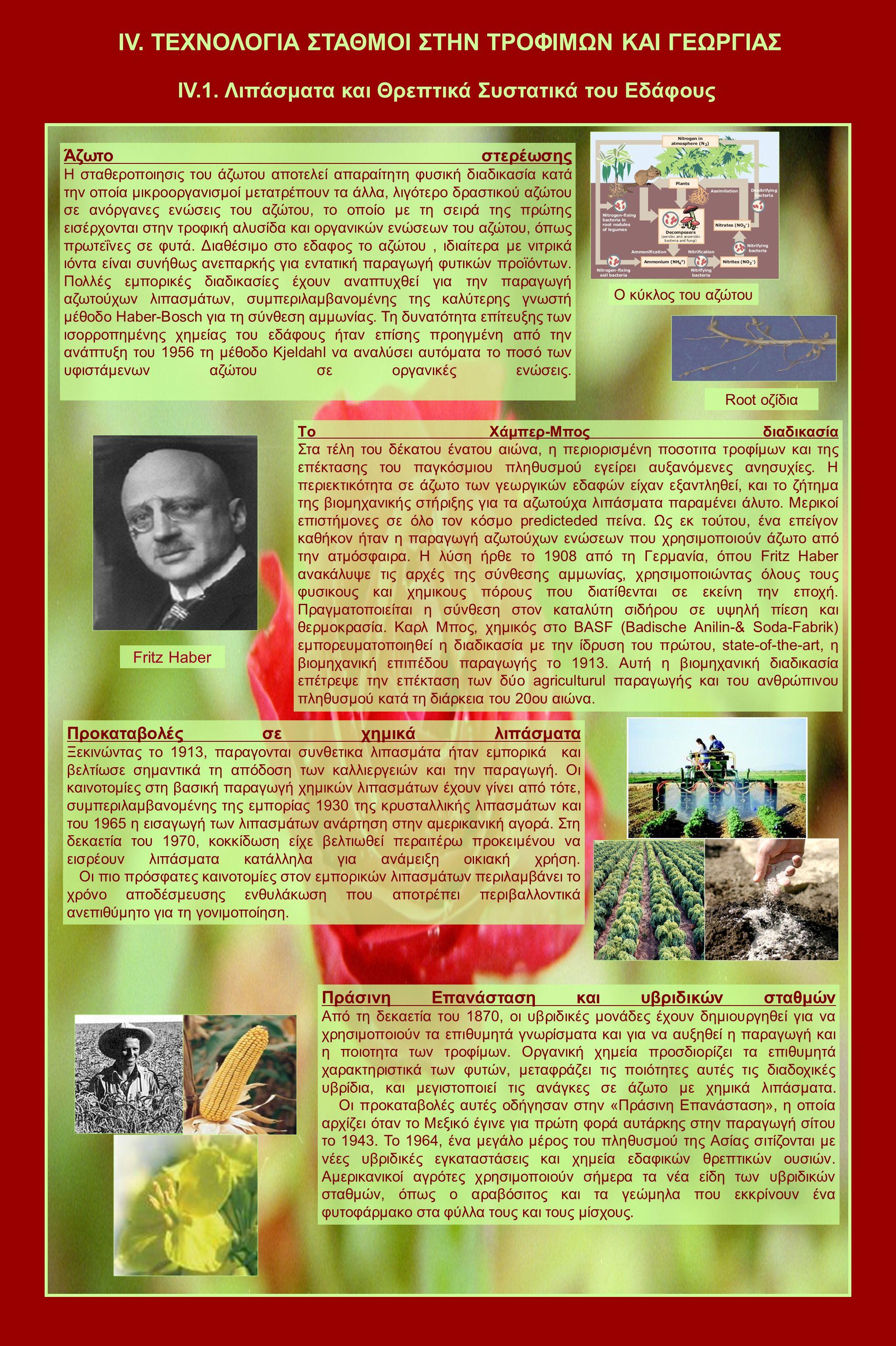 Μεθοδος Bordeaux και μυκητοκτόνα Το 1882, Γάλλος βοτανολόγος Pierre ΜΑ Millardet απασχολούνο σε υδατικό διάλυμα θειικού χαλκού και υδράσβεστο είναι διαλυμένα σε νερό (το μίγμα Bordeaux), την αποτελεσματική καταπολέμηση της μούχλας στα γαλλικά αμπέλια.