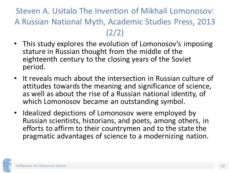 10 Μαθηματικά στη Μεσαιωνική Ευρώπη Steven A. Usitalo The Invention of Mikhail Lomonosov: A Russian National Myth, Academic Studies Press, 2013 (2/2)