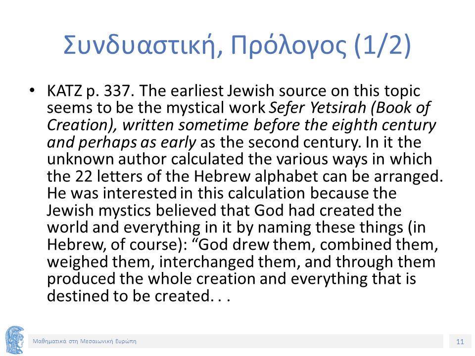 11 Μαθηματικά στη Μεσαιωνική Ευρώπη Συνδυαστική, Πρόλογος (1/2) KATZ p.