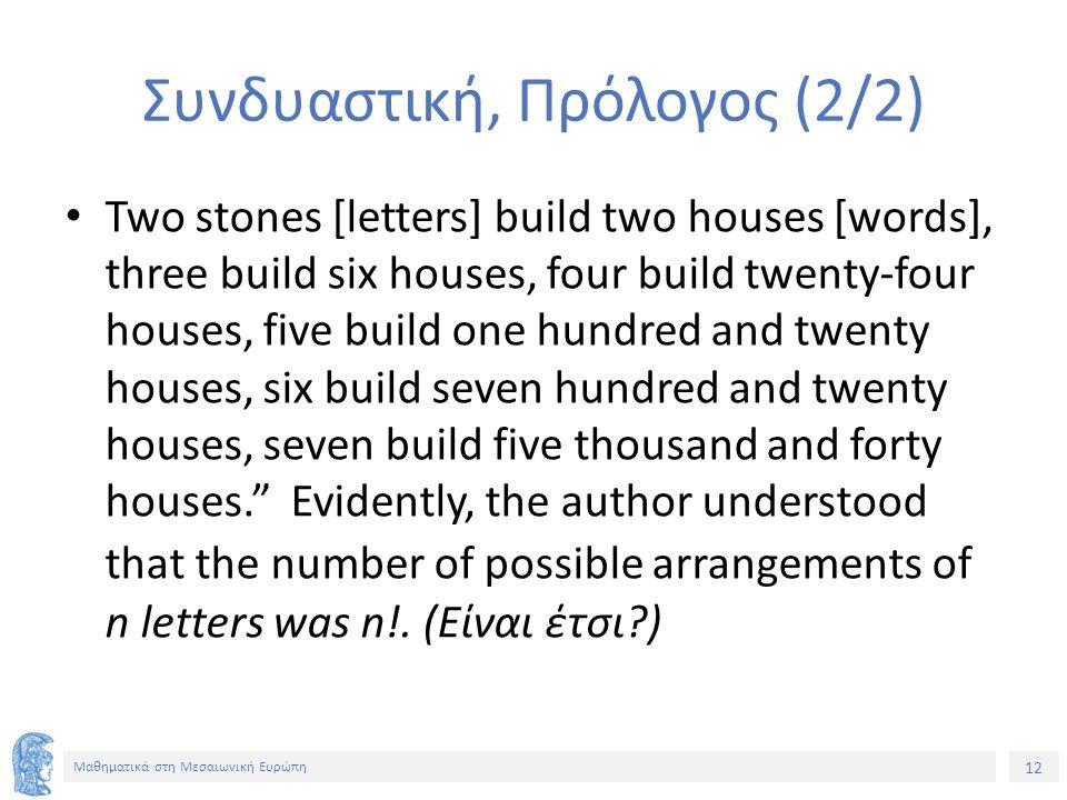 12 Μαθηματικά στη Μεσαιωνική Ευρώπη Συνδυαστική, Πρόλογος (2/2) Two stones [letters] build two houses [words], three build six houses, four build twen