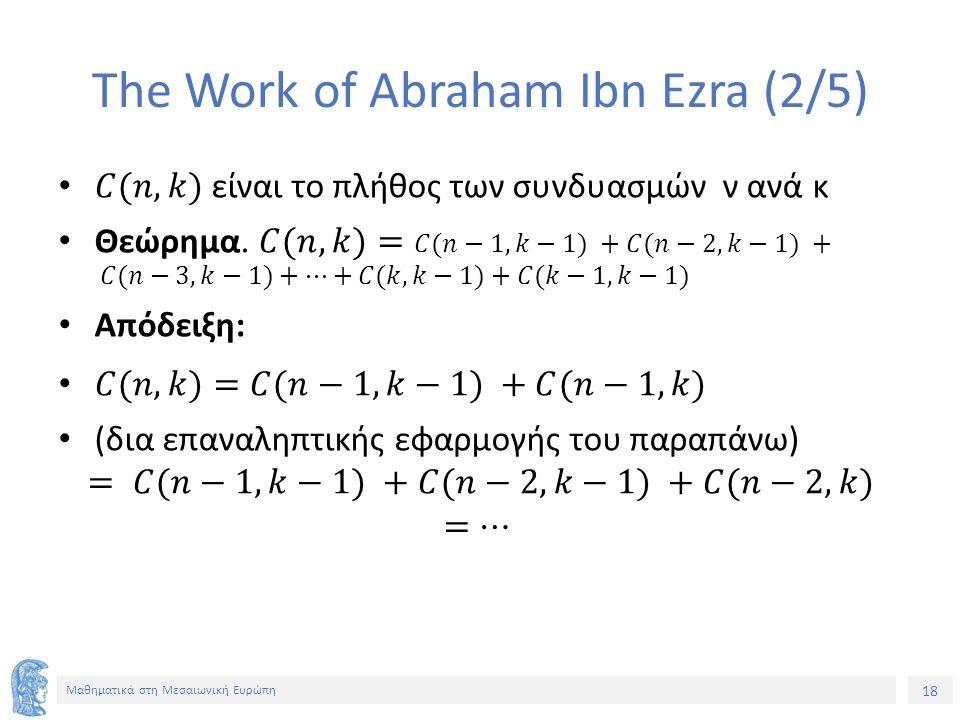18 Μαθηματικά στη Μεσαιωνική Ευρώπη The Work of Abraham Ibn Ezra (2/5)
