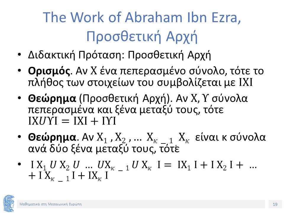 19 Μαθηματικά στη Μεσαιωνική Ευρώπη The Work of Abraham Ibn Ezra, Προσθετική Αρχή