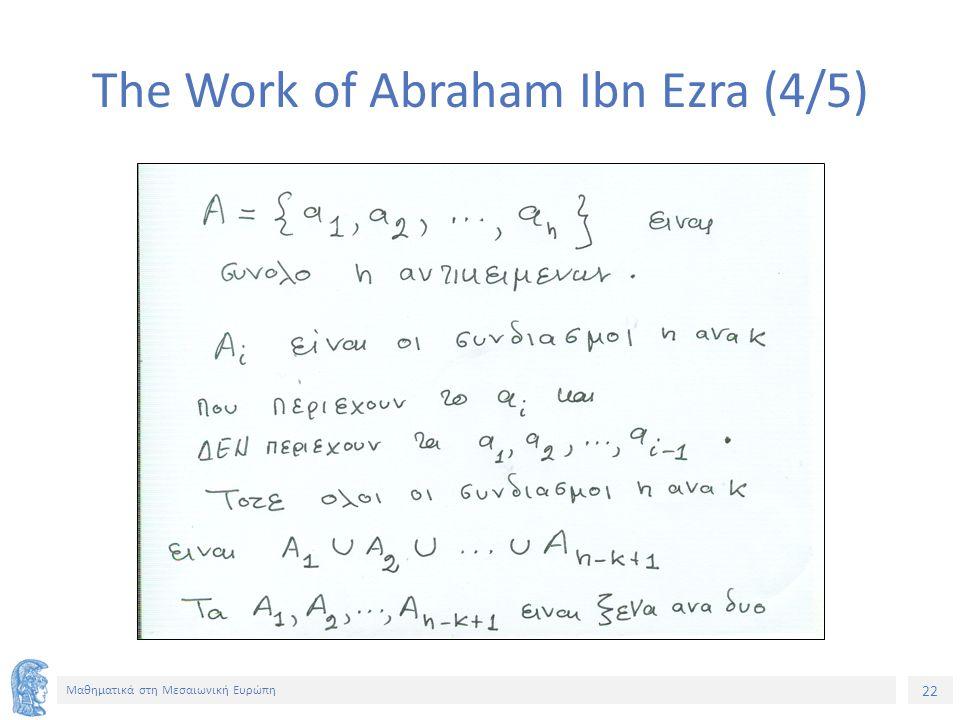 22 Μαθηματικά στη Μεσαιωνική Ευρώπη The Work of Abraham Ibn Ezra (4/5)