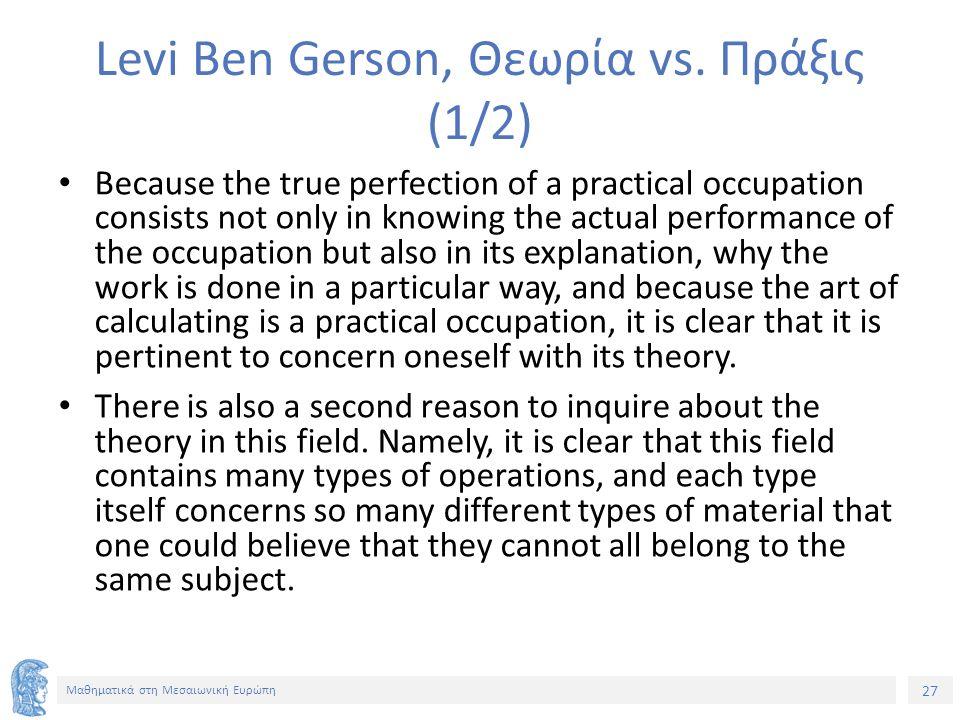 27 Μαθηματικά στη Μεσαιωνική Ευρώπη Levi Ben Gerson, Θεωρία vs.