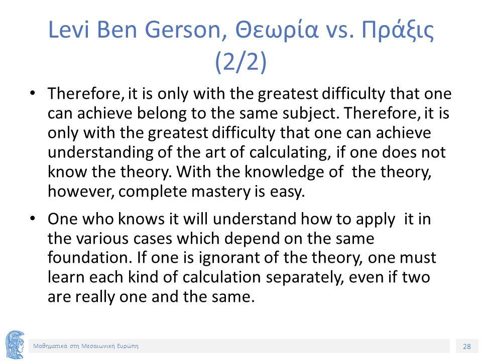 28 Μαθηματικά στη Μεσαιωνική Ευρώπη Levi Ben Gerson, Θεωρία vs.