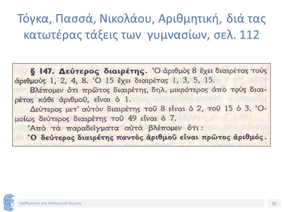 35 Μαθηματικά στη Μεσαιωνική Ευρώπη Τόγκα, Πασσά, Νικολάου, Αριθμητική, διά τας κατωτέρας τάξεις των γυμνασίων, σελ.