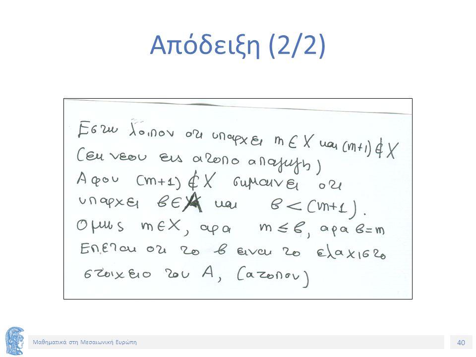 40 Μαθηματικά στη Μεσαιωνική Ευρώπη Απόδειξη (2/2)
